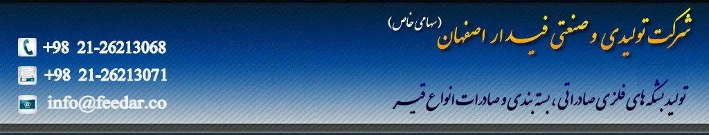 تماس با فیدار اصفهان