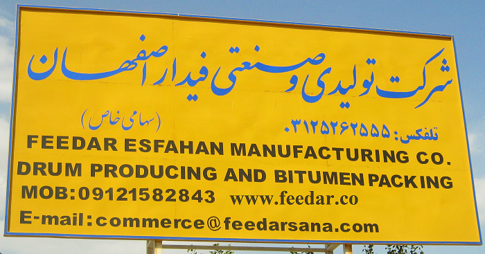 feedar esfahan co.